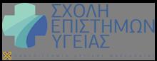 Σχολή Επιστημών Υγείας - Πανεπιστήμιο Δυτικής Μακεδονίας